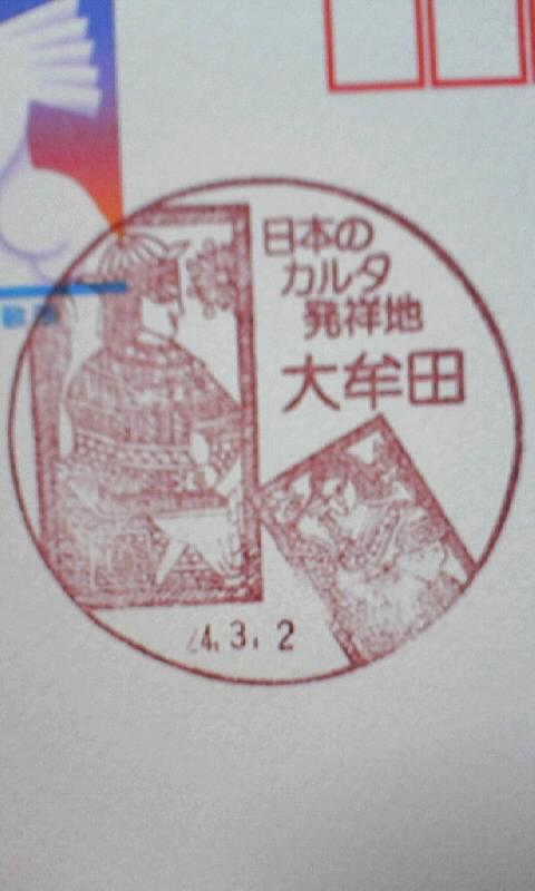 大牟田郵便局・大牟田支店:ほい...